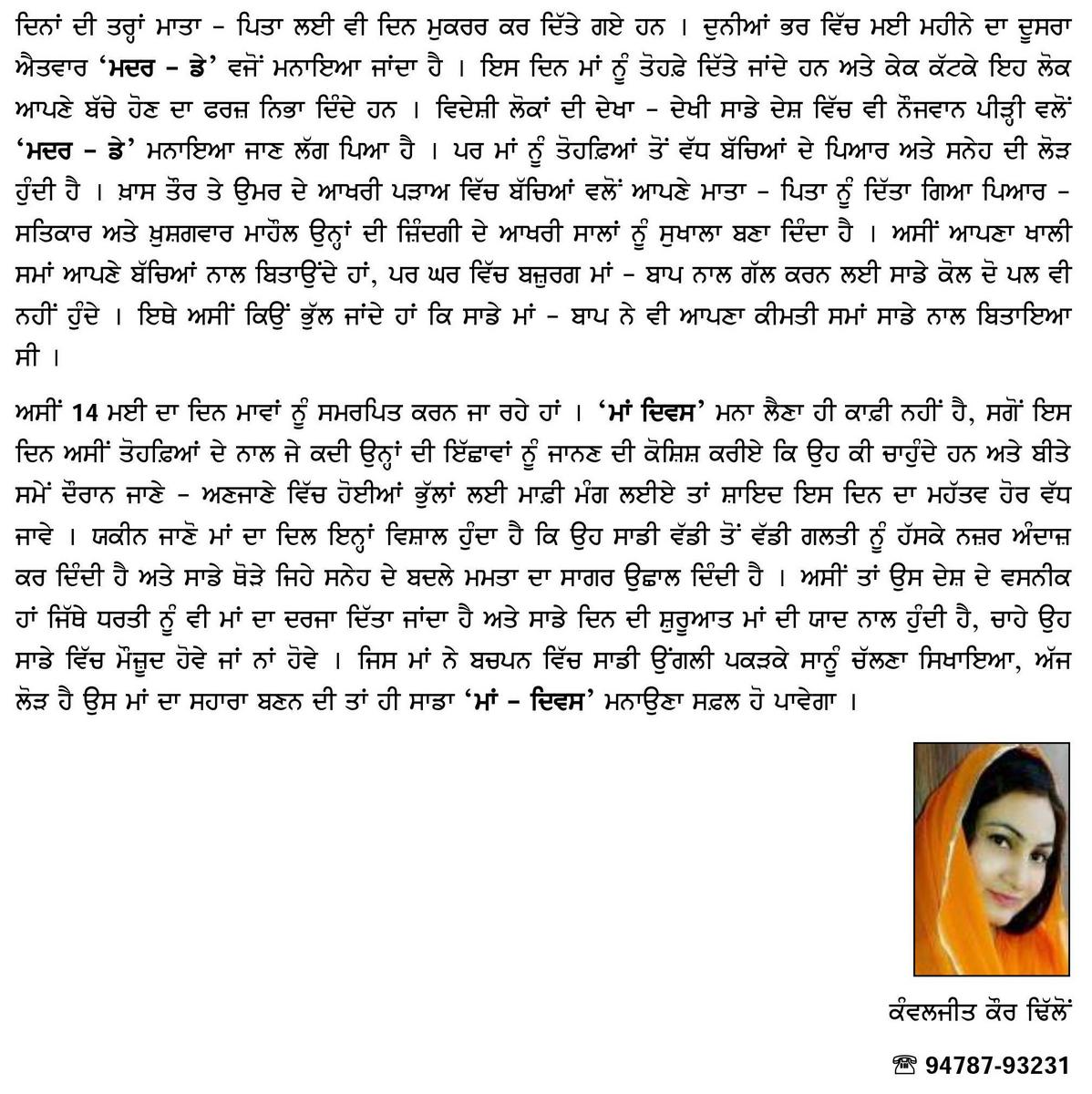 http://sameydiawaaz.com/Lekh/Kanwaljit%20Kaur%20Dhillon%20(Taran%20Taaran)/Kanwaljit%20Kaur%20Dhillon%20-%20Article%20on%20Mother%20Day%20(14%20May%2017)%20-%202.jpg