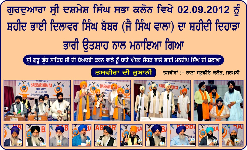 http://sameydiawaaz.com/Photos/02.09.2012%20-%20Bhai%20Dilawar%20Singh%20-%2017th%20Barsi%20at%20Koeln/Bhai%20Dilawar%20Singh%20-%2017th%20Barsi%20at%20GSDSS%20Koeln%202.jpg