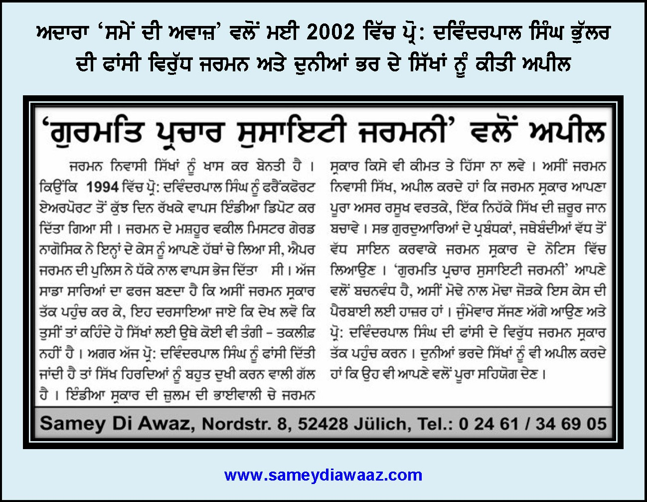 http://sameydiawaaz.com/Vishesh%20Sapliment/SDA%20-%20All%20Post%20of%20Samey%20Di%20Awaaz%20on%20Facebook%20-%2005.04.2014/49.jpg